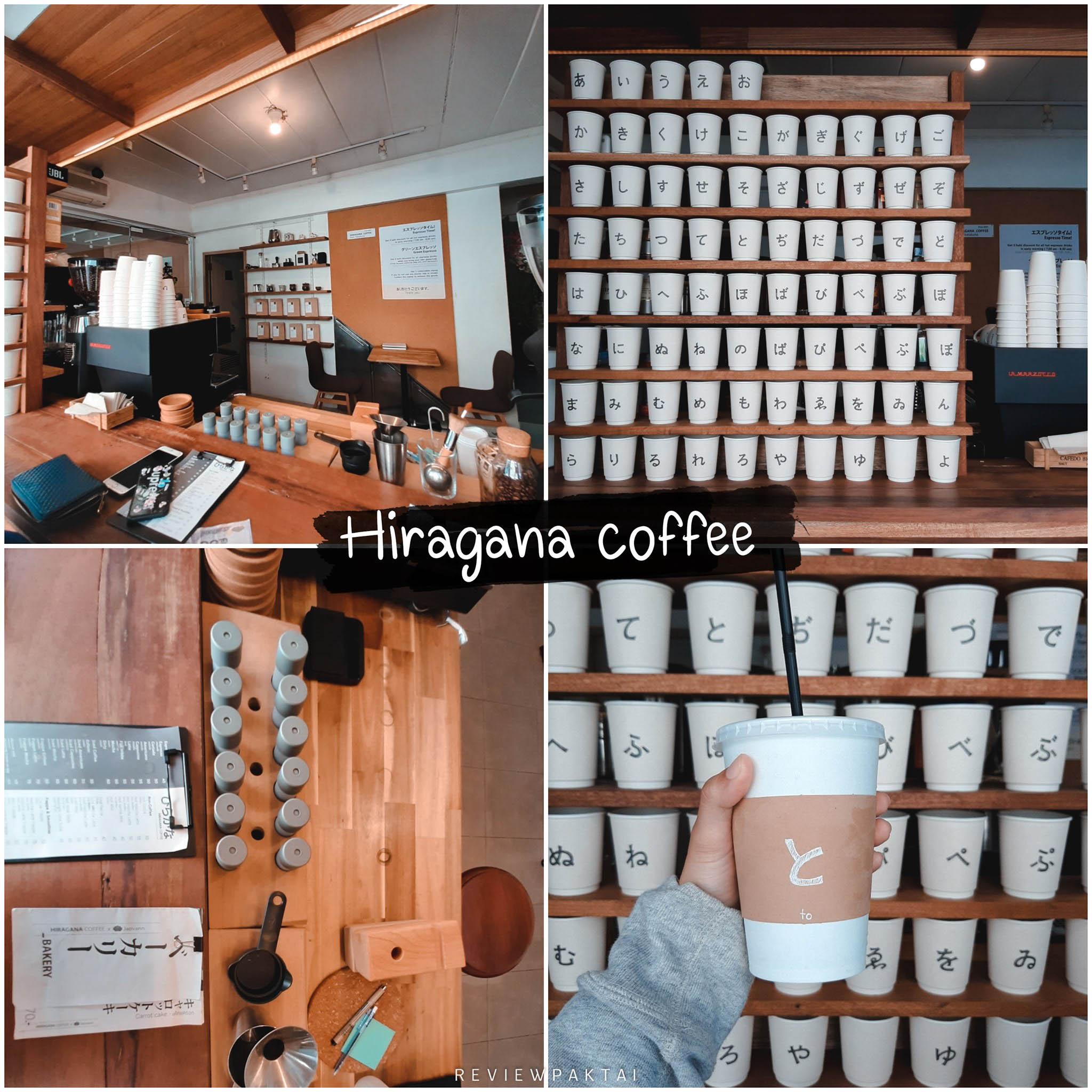 Hiragana-coffee คาเฟ่ภูเก็ต-ร้านน่ารัก-สไตล์ญี่ปุ่นมากๆ-ถึงจะเล็กแต่ก็ไม่ธรรมดามาถ่ายรูปสวยๆเช็คอินหลายมุมกันได้เลย ร้านแต่งได้น่ารักสไตล์ญี่ปุ่นมากๆ-แก้วเป็นรูปอักษรภาษาญี่ปุ่น-ถึงจะเล็กแต่ก็ไม่ธรรมดา-ถ่ายรูปสวยๆได้หลายมุม-เมนูของร้านก็มีทั้งเครื่องดื่มและเค้ก-ต้องบอกว่ารสชาติกับราคาไปด้วยกันได้อย่างดี-ที่ร้านมีเมล็ดกาแฟให้เลือกเป็นแบบคั่วกลางหรือคั่วเข้ม-ลาเต้ร้อนฟองนมนุ่ม-เครื่องดื่มราคาไม่แพงค่ะ-ถึงร้านละได้กลิ่นอายความเป็นญี่ปุ่นมาเลย-ตกแต่งร้านน่ารักมินิมอลสุดๆ-ทางร้านมีที่นั่งค่อนข้างน้อยนะคะ-เหมาะแก่การแวะซื้อทานบ้านค่ะ-หรืออาจจะแค่มาแชะรูปสักสองสามรูปสวยๆเช็คอิินปักหมุนแล้วกลับกันก็ได้เลยค่า-  ภูเก็ต,คาเฟ่,ที่เที่ยว,ร้านกาแฟ,เด็ด,อร่อย,ต้องลอง