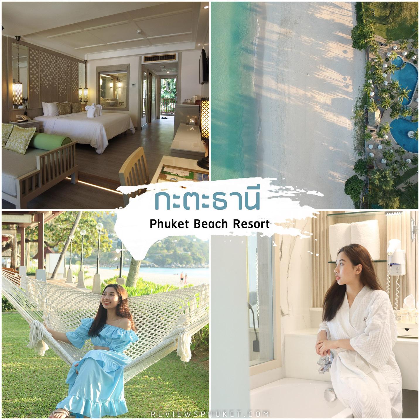 Kata-Thani-Phuket-Beach-Resort กะตะธานี-ภูเก็ต-บีช-รีสอร์ท-ที่พักสุดสวยริมหาดกะตะ-บอกเลยที่นี่จุดเด่นคือหาดและบริเวณรอบโรมคือสวยมวากกก-เป็นหญ้าเขียวสวยๆ-และพื้นที่กว้างมีสระว่ายน้ำหลายแห่งกันเลยทีเดียวครับ-รีวิวกันเลยในส่วนของบรรยากาศแอดมินให้-10/10-สะดวกสบาย-อากาศดี-มี-facility-ครบ-รีวิวกันต่อส่วนของห้องพักมีหลายแบบให้เลือกมากมาย-ห้องมีแบบแนวยาว-และแบบแนวสี่เหลี่ยมจัตุรัส-ทุกห้องถูกออกแบบให้มาเป็น-Seaview-ทั้งหมด-คือมาพักที่นี่คือบอกเลยว่าวิวทะเลแน่น้อนน-แถมตรงนี้ทะเลสวยสุดๆไปเลยน๊าา-รีวิวกันต่อในส่วนอาหารเช้าบอกเลยว่าอร่อยมวากก-เป็นทีเด็ดของที่นี่เลย--ข้าวต้มแห้ง--บอกเลยว่าน้ำซุปอร่อยสุดๆ-ไม่แพ้ที่ไหนเลยครับ-และยังมีอีกเมนูที่ทุกคนต้องห้ามพลาด--ข้าวหมูแดง--ของในเครือกะตะธานีคือบอกเลยว่าอร่อยสุดๆในทุกๆที่-ทั้งที่นี่-ที่-The-Sea-Gallery-และที่พักอื่นๆในเครือเลยครับ-ในส่วนของราคาสบายๆ-ไม่แพง-ห้องอาหารมีให้เลือกมากมายหลายแบบ-ทั้งโซนดินเนอร์ริมทะเล-โซนห้องอาหารไทย-และมีทีเด็ดคือโซนปิ้งย่าง-บาบีคิวยามเย็นด้วยครับ--แต่ไม่ได้มีทุกวันน้า-รู้สึกจะมีเฉพาะเสาร์อาทิตย์-อาจมีการเปลี่ยนแปลงให้สอบถามโรงแรมอีกครั้งครับ--ในส่วนของทะเลหาดสวยน้ำใสมากๆ-เป็นหาดที่แอดมินชอบที่สุดในภูเก็ตเลยตรงนี้-ทรายนุ่มๆ-นั่งชิวกันได้ทั้งวันเลยทีเดียวครับ-อ้อ-เกือบลืม-ที่นี่เหมาะทั้งสำหรับคู่รัก-กลุ่มเพื่อน-และที่สำคัญเหมาะกับครอบครัวด้วยครับ-เพราะมี-Kidsclub-คือโซนเด็กเล่น-มีทั้งสระเด็ก-สไลเดอร์-และห้องบอล-และอื่นๆอีกมากมายเลย-เด็กๆชอบแน่น้อนน-ต้องพาน้อนมาน้าา  ที่พักภูเก็ต,ที่พักหรู,วิวหลักล้าน,ริมทะเล,โรงแรม,รีสอร์ท,Phuket,หาดสวย,น้ำใส