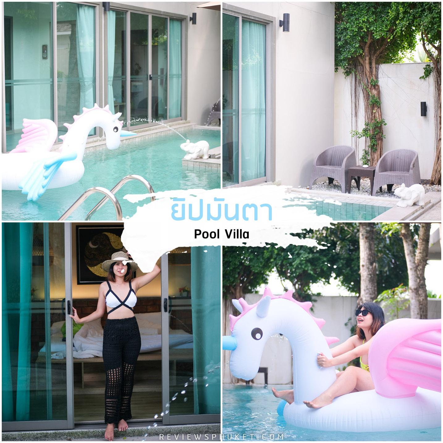 ยิบมันตา-พูลวิลล่า-ภูเก็ต -Yipmanta-Pool-Villa-Phuket-ที่พักพูลวิลล่าที่มาพร้อมห้องครัว-บอกเลยว่าสวยและส่วนตัวมวากก-สิ่งอำนวยความสะดวกเพิ่มเติมมี-สมาร์ททีวี-55-นิ้ว-----มีทีวีทุกห้อง-ทั้งหลัง----Free-Wi-Fi-กระจายสัญญาณทั่วๆ--ที่จอดรถสะดวกสบาย-ทั้งภายในวิลล่าและในโครงการ วิลล่าแต่ละหลังกว้างใหญ่--300---400-square.-- 4-ห้องน้ำ--มีอ่างอาบน้ำในตัวทุกห้อง-  ที่พักภูเก็ต,ที่พักหรู,วิวหลักล้าน,ริมทะเล,โรงแรม,รีสอร์ท,Phuket,หาดสวย,น้ำใส
