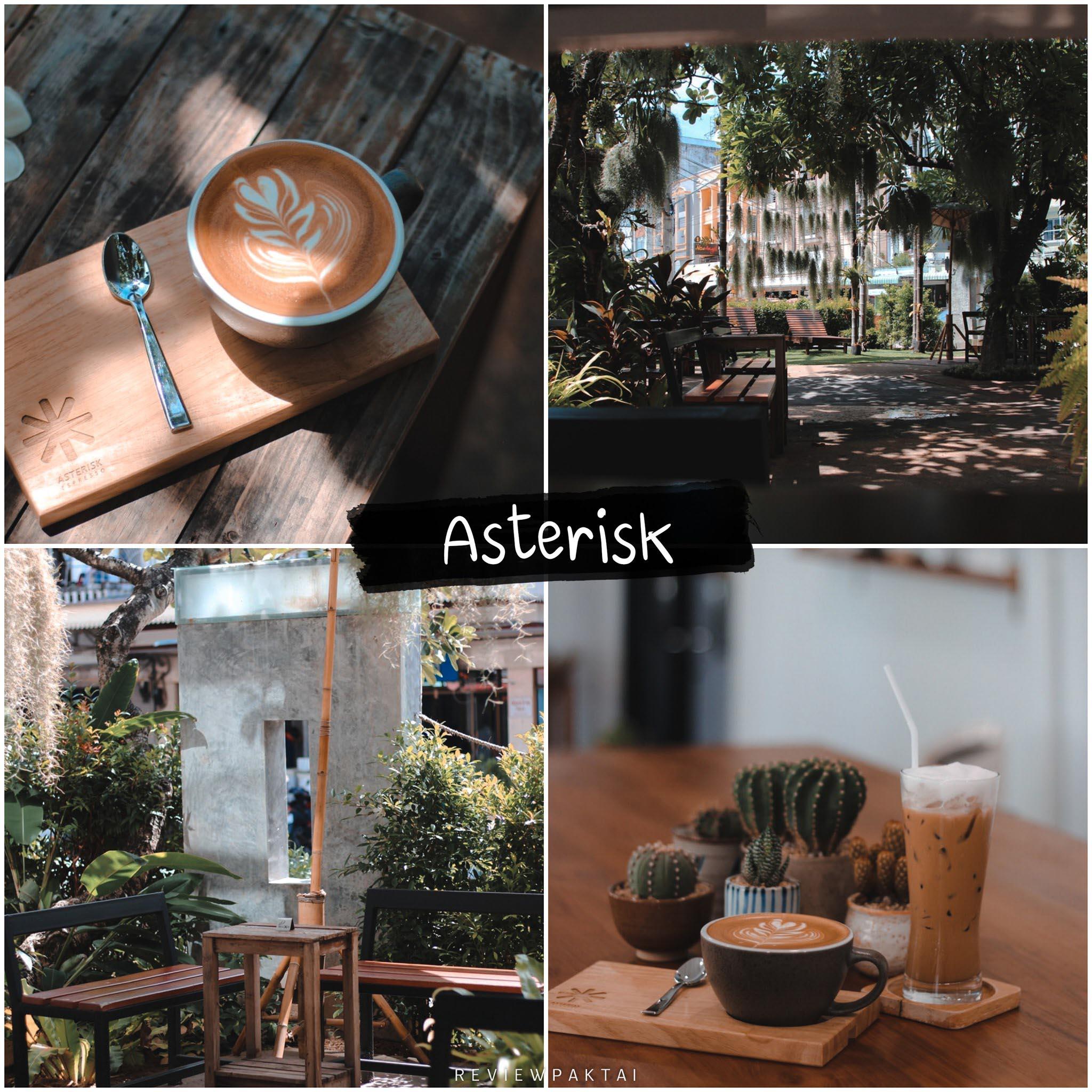 Asterisk espresso จุดเช็คอินภูเก็ต  กาแฟดี ร้านมีทีเด็ดเรื่องกาแฟ คอกาแฟจะปลื้มแน่นอนที่นี้ ที่ร้านมีกาแฟหลายสายพันธุ์ให้เลือกให้ลอง ไม่มาคือพลาดมากแม่!!