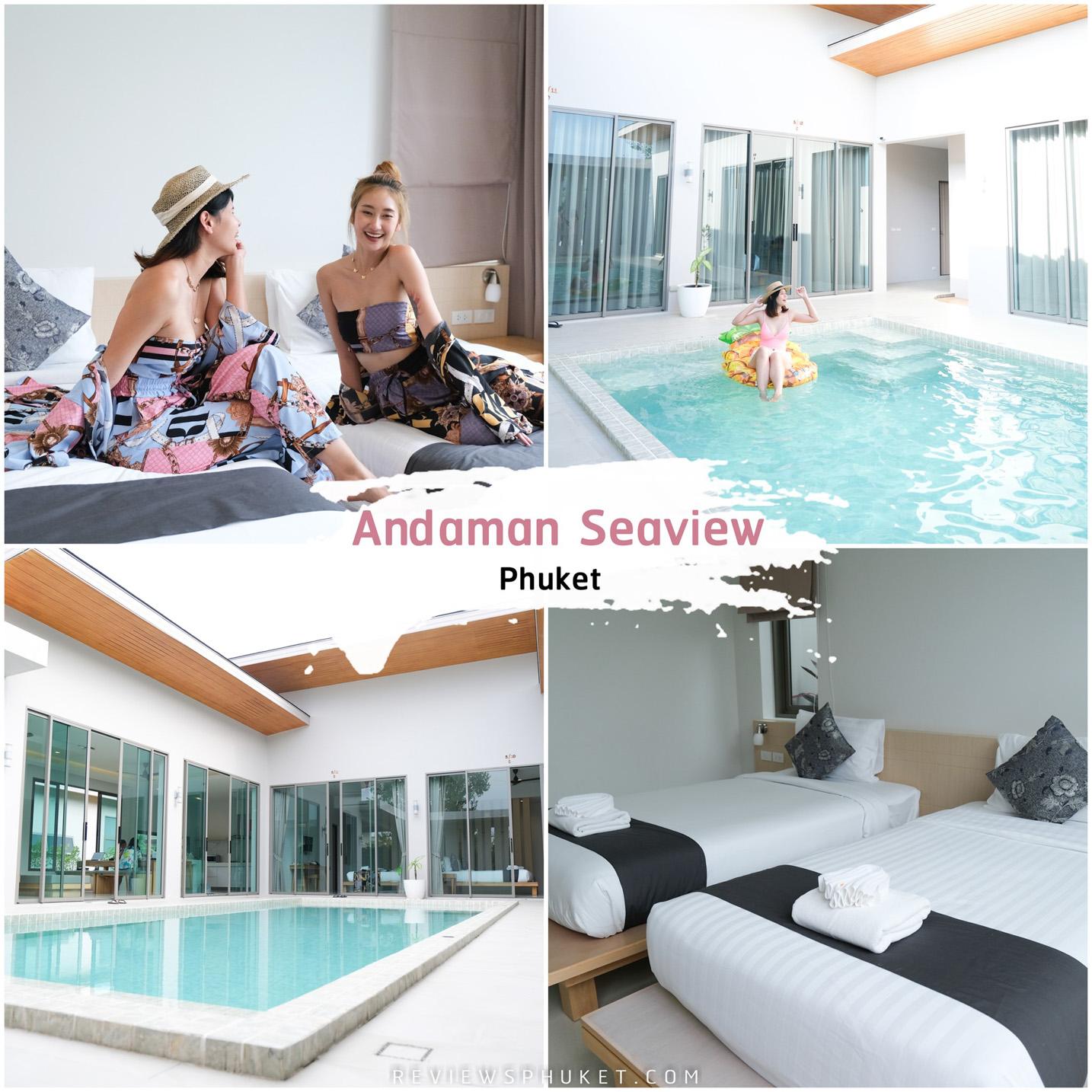 Andaman Seaview Phuket ที่พักภูเก็ตสุดสวย วิลล่าเด็ด