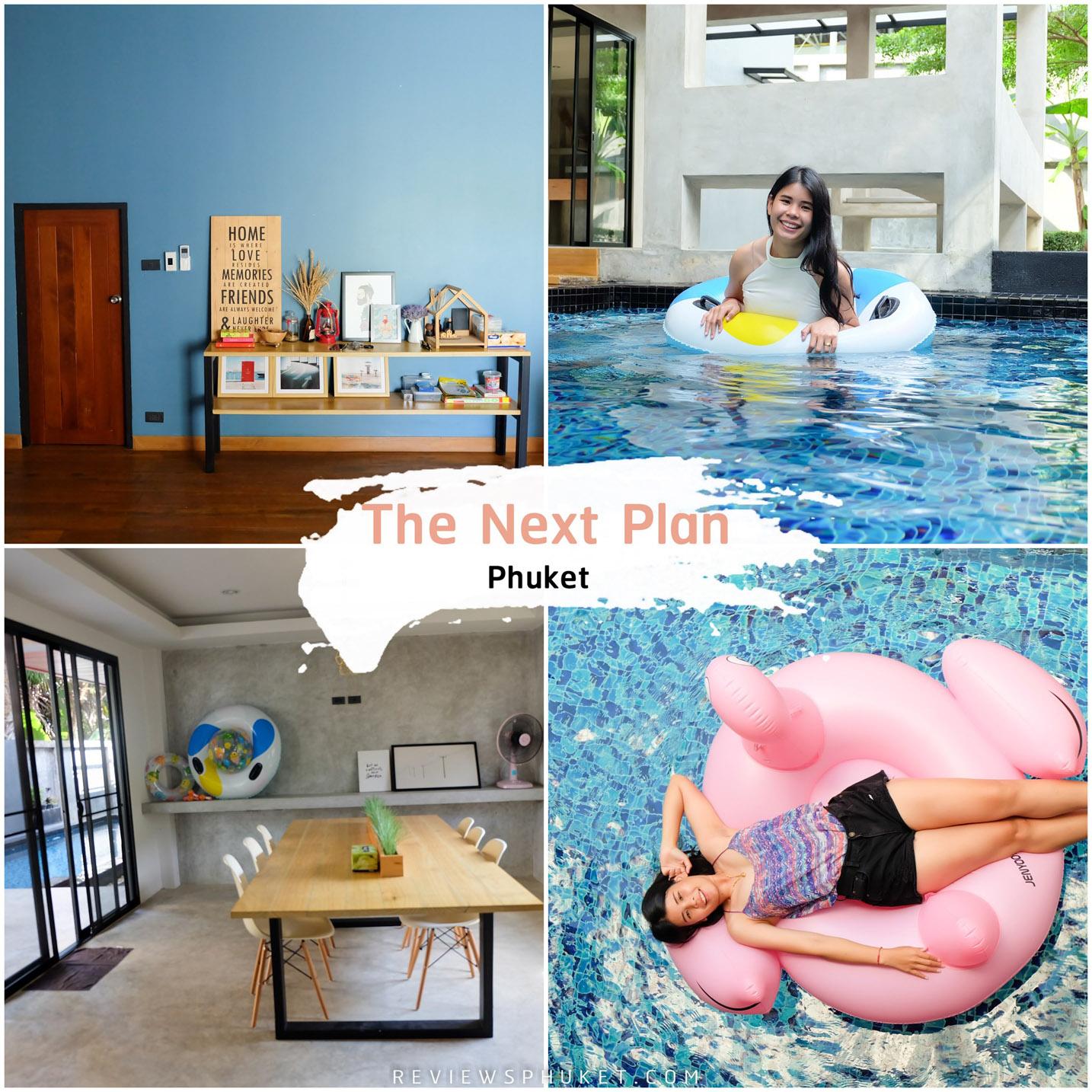 The Next Plan Phuket ที่พักภูเก็ต สุดสวยพักผ่อนชิวๆ มีสระ